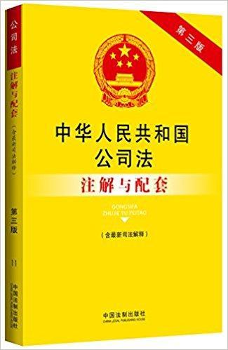法律注解与配套丛书:中华人民共和国公司法注解与配套(含最新司法解释)(第3版)