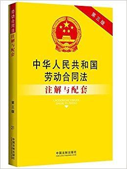 中华人民共和国劳动合同法注解与配套(第三版)