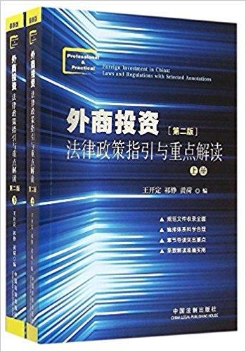 外商投资法律政策指引与重点解读(第二版)(套装共2册)