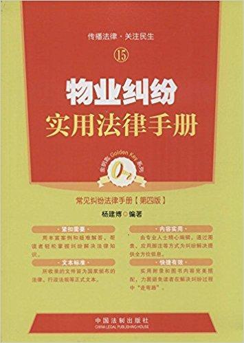 物业纠纷实用法律手册(第四版)