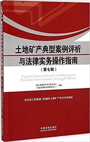 土地矿产典型案例评析与法律实务操作指南(第七辑)