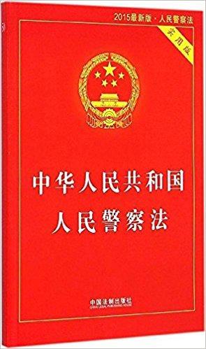 中华人民共和国人民警察法(2015版)(实用版)