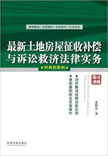 最新土地房屋征收补偿与诉讼救济法律实务(附典型案例)