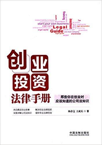 创业投资法律手册:那些你在创业时应该知道的公司法知识