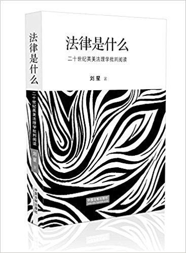 法律是什么:二十世纪英美法理学批判阅读(修订版)