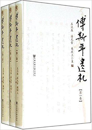 傅斯年遗札(套装共3册)
