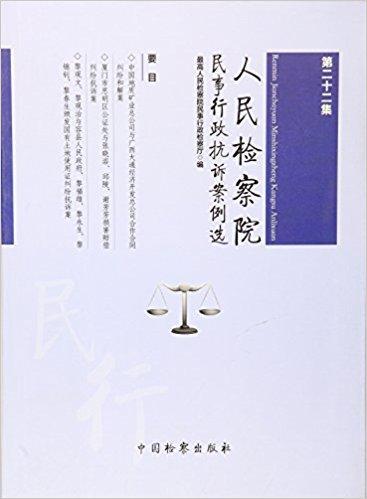 人民检察院民事行政抗诉案例选(第二十二集)