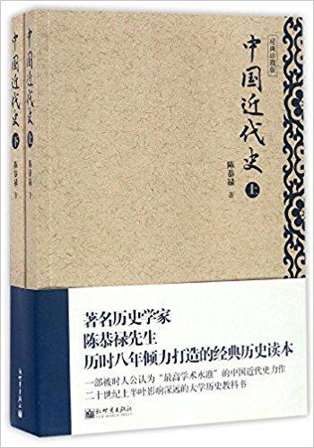 中国近代史(经典珍藏版上下)