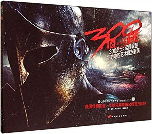 300勇士:帝国崛起·官方电影艺术设定画集