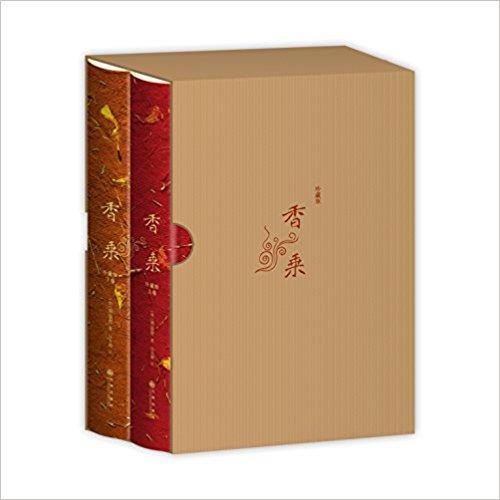 香乘(珍藏版)(套装共2册)