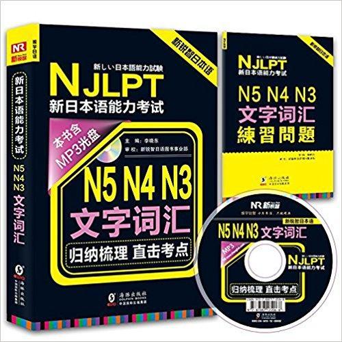 振宇锐智·NJLPT新日本语能力考试:N5N4N3文字词汇(日语三级四级五级必备单词考试辅导用书)(附MP3光盘+练习问题手册)