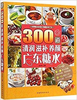 300道清润滋补养颜广东糖水