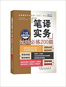 全国翻译专业资格(水平)考试笔译实务过关必练200题(2级)
