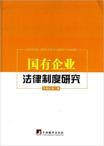 国有企业法律制度研究