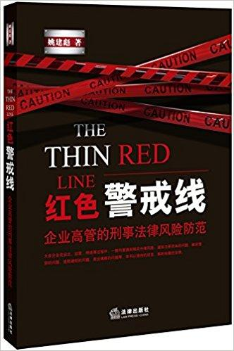 红色警戒线:企业高管的刑事法律风险防范