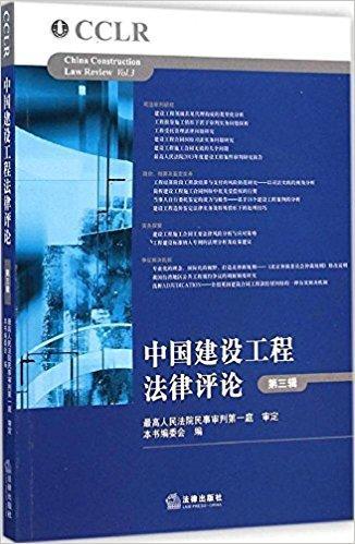 中国建设工程法律评论(第3辑)