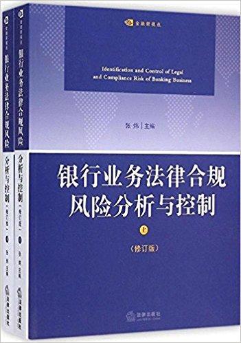 银行业务法律合规风险分析与控制(第二版)(套装上下册)