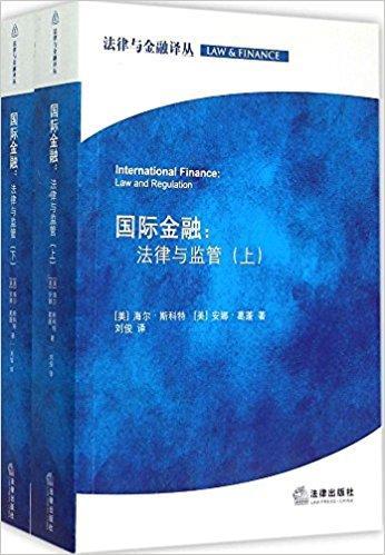国际金融:法律与监管(套装共2册)