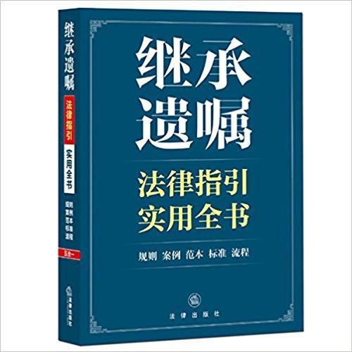 继承遗嘱法律指引实用全书:规则、案例、范本、标准、流程