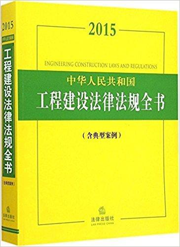 2015中华人民共和国工程建设法律法规全书(含典型案例)
