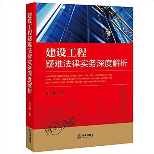 建设工程疑难法律实务深度解析