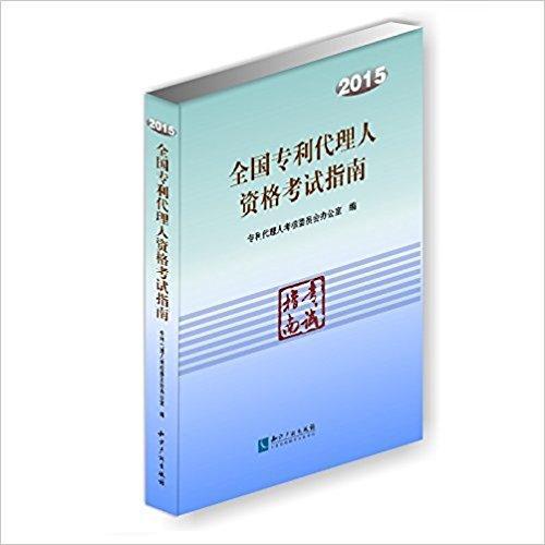 全国专利代理人资格考试指南(2015)