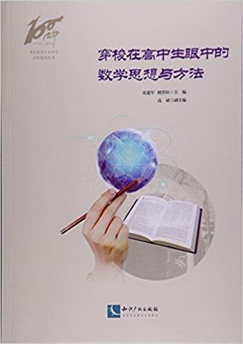 穿梭在高中生眼中的数学思想与方法 / 北京市第十九中学百年校庆丛书