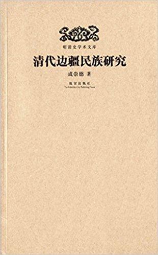 清代边疆民族研究