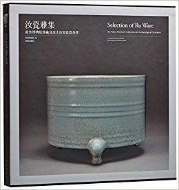汝瓷雅集:故宫博物院珍藏及出土汝窑瓷器荟萃