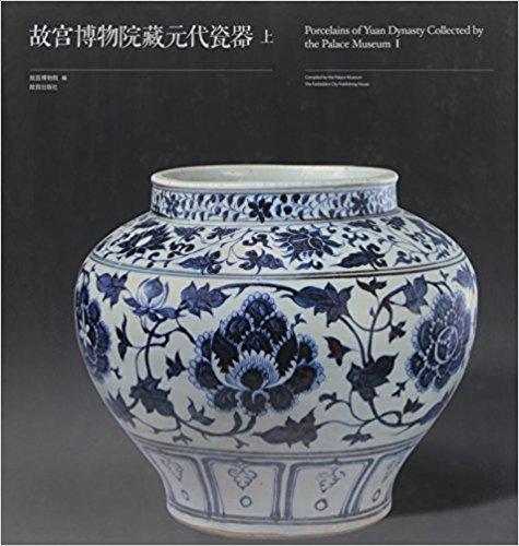 故宫出版社 故宫博物院藏元代瓷器((上下) )