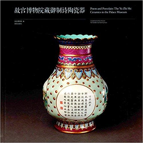 故宫博物院藏御制诗陶瓷器