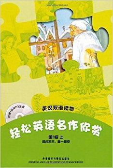 轻松英语名作欣赏(第3级上)(英汉双语读物)(套装共4册)(附MP3光盘1张)