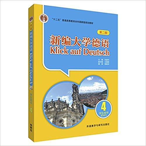 新编大学德语(第二版)(4)(学生用书)(配MP3光盘一张)