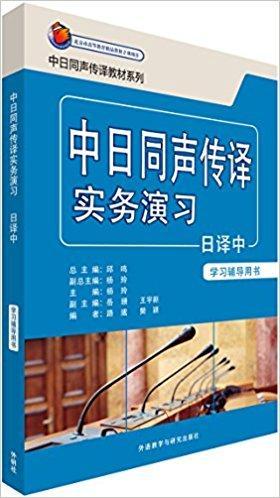 中日同声传译实务演习日译中(学习辅导用书)