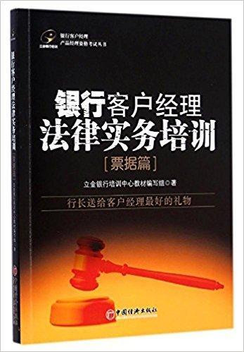 银行客户经理产品经理资格考试丛书:银行客户经理法律实务培训(票据篇)