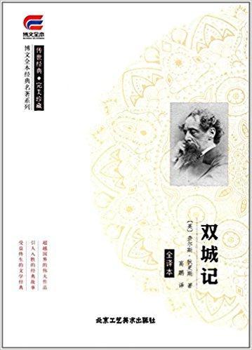 博文全本经典名著系列:双城记(全译本)