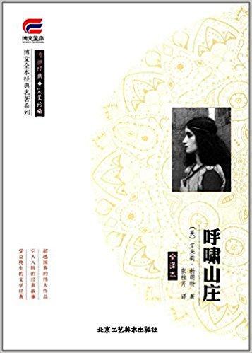 博文全本经典名著系列:呼啸山庄(全译本)