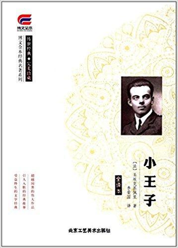 博文全本经典名著系列:小王子(全译本)