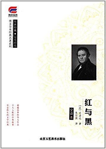 博文全本经典名著系列:红与黑(全译本)