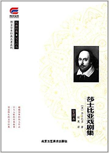 博文全本经典名著系列:莎士比亚戏剧集(全译本)