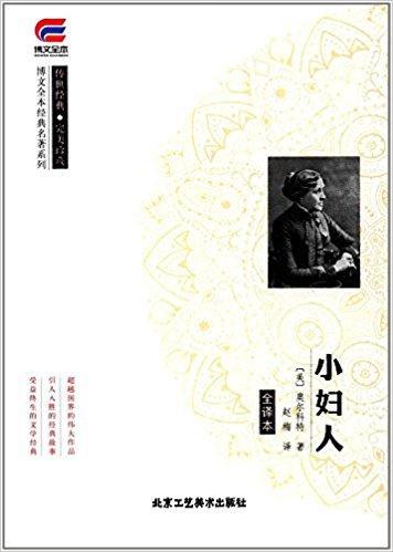 博文全本经典名著系列:小妇人(全译本)