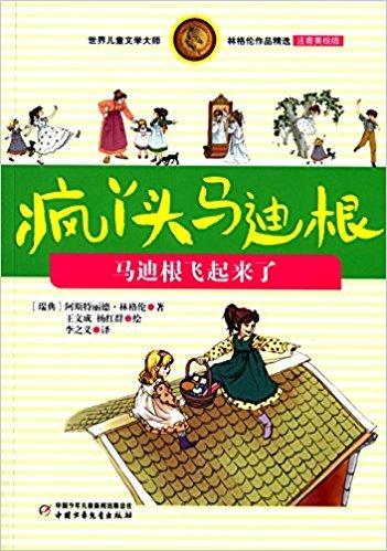世界儿童文学大师林格伦作品精选·疯丫头马迪根:马迪根飞起来了(注音美绘版)