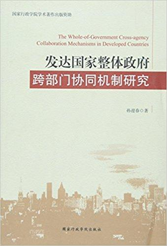 发达国家整体政府跨部门协同机制研究