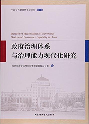 政府治理体系与治理能力现代化研究