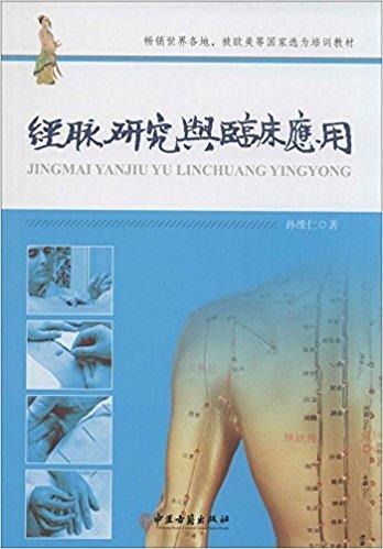 经脉研究与临床应用