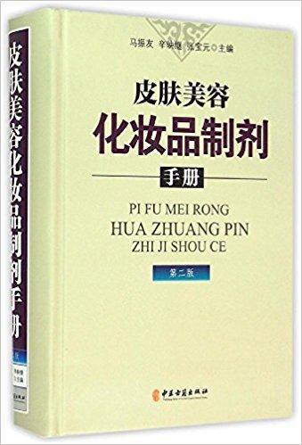 皮肤美容化妆品制剂手册(第二版)