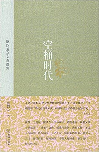 空桶时代(陈四益杂文自选集)(精)