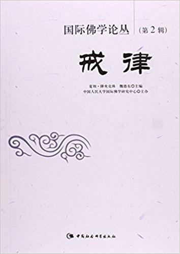 国际佛学论丛(第2辑):戒律