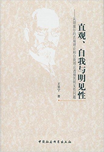 直观、自我与明见性:从胡塞尔的直观理论和自我理论透视其明见性问题