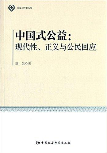 中国式公益:现代性、正义与公民回应